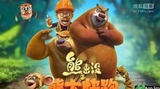 熊出没之丛林大战下载